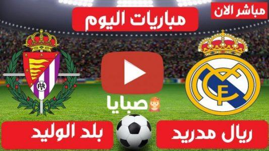 نتيجة مباراة ريال مدريد وبلد الوليد اليوم 20-2-2021 الدوري الإسباني