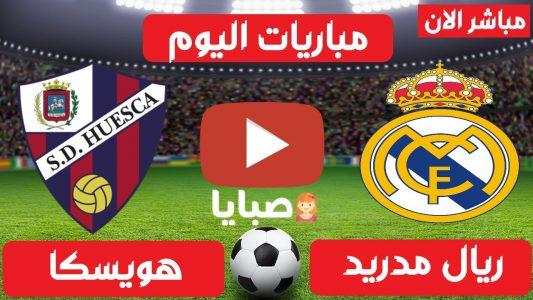 نتيجة مباراة ريال مدريد وهويسكا اليوم 6-2-2021 الدوري الإسباني