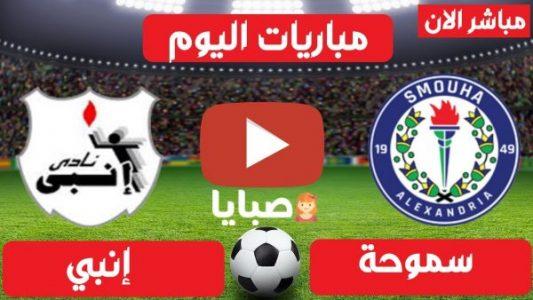 نتيجة مباراة سموحة وانبي اليوم 8-2-2021 الدوري المصري