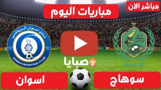 نتيجة مباراة سوهاج واسوان اليوم 24-2-2021 كأس مصر