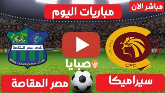 نتيجة مباراة سيراميكا والمقاصة اليوم 8-2-2021 الدوري المصري