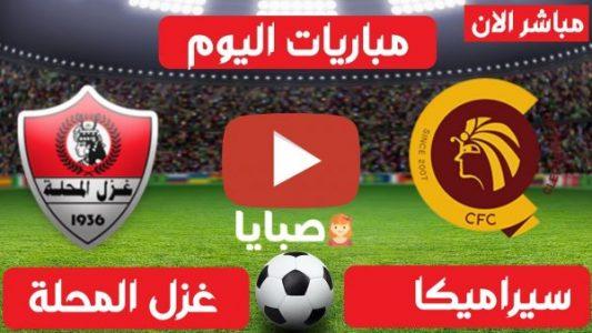 نتيجة مباراة سيراميكا وغزل المحلة اليوم 11-2-2021 الدوري المصري