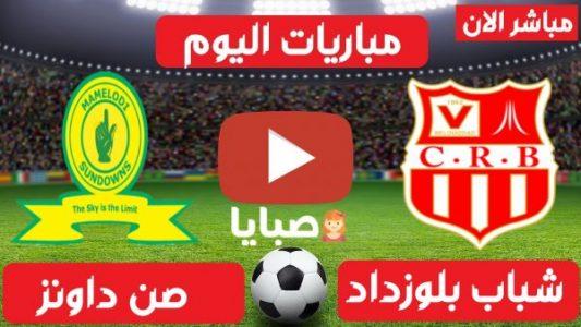 نتيجة مباراة شباب بلوزداد وصن داونز اليوم 28-2-2021 دوري الأبطال