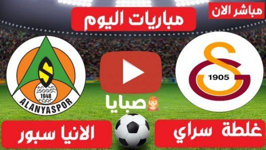 نتبجة مباراة جالاتا سراي والانيا سبور اليوم 20-2-2021 الدوري التركي