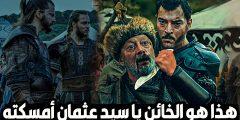 قيامة عثمان الحلقة 47 مترجمة ترقب من الجمهور للحلقة ال47 من مسلسل المؤسس