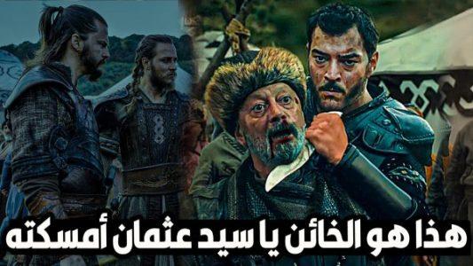 قيامة عثمان الحلقة 47 مترجمة