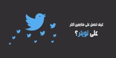 كيف ازيد متابعين تويتر ؟