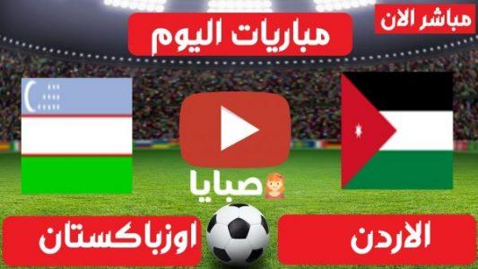 مباراة الاردن واوزباكستان بث مباشر
