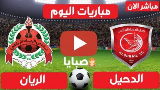 نتيجة مباراة الدحيل والريان اليوم 14-2-2021 دوري نجوم قطر