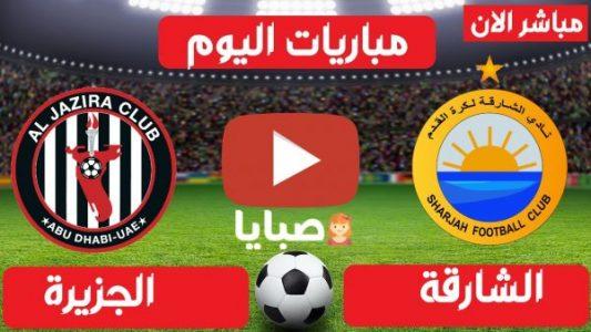نتيجة مباراة الشارقة والجزيرة اليوم 26-2-2021 قمة الدوري الإماراتي