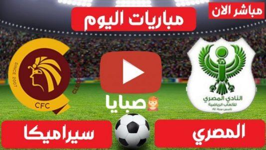نتيجة مباراة المصري وسيراميكا اليوم 26-2-2021 الدوري المصري