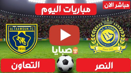 مباراة النصر والتعاون بث مباشر
