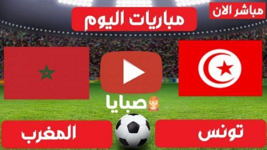 نتيجة مباراة تونس والمغرب اليوم 26-2-2021 كأس افريقيا للشباب تحت 20 سنة