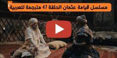 أخبار مسلسل قيامة عثمان الحلقة 47  اليوم الاربعاء 24-2-2021