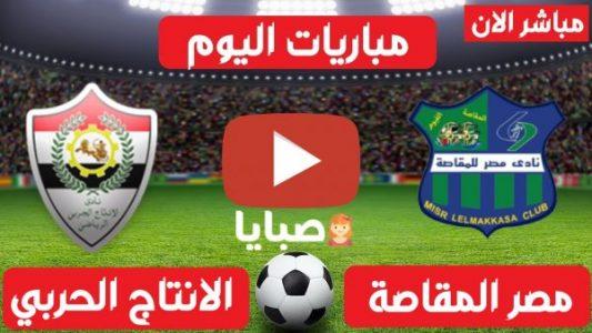 نتيجة مباراة المقاصة والانتاج الحربي اليوم 11-2-2021 الدوري المصري