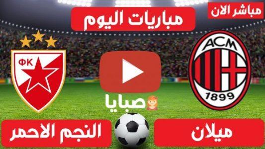 نتيجة مباراة ميلان والنجم الاحمر اليوم 18-2-2021 الدوري الأوروبي