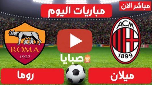 موعد مباراة ميلان وروما اليوم 28-2-2021 الدوري الايطالي