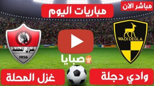 نتيجة مباراة وادي دجلة وغزل المحلة اليوم 7-2-2021 الدوري المصري