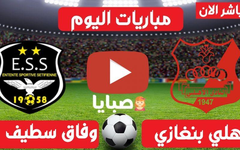 نتيجة مباراة اهلي بنغازي ووفاق سطيف اليوم 17-3-2021 الكونفدرالية