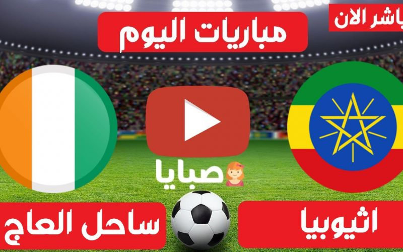 نتيجة مباراة اثيوبيا وساحل العاج اليوم 30-3-2021 تصيفات امم افريقيا