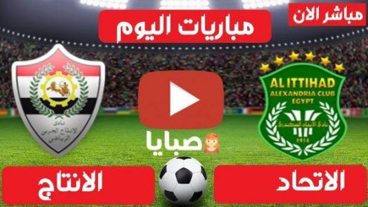 نتيجة مباراة الاتحاد والانتاج الحربي اليوم 5-3-2021 الدوري المصري