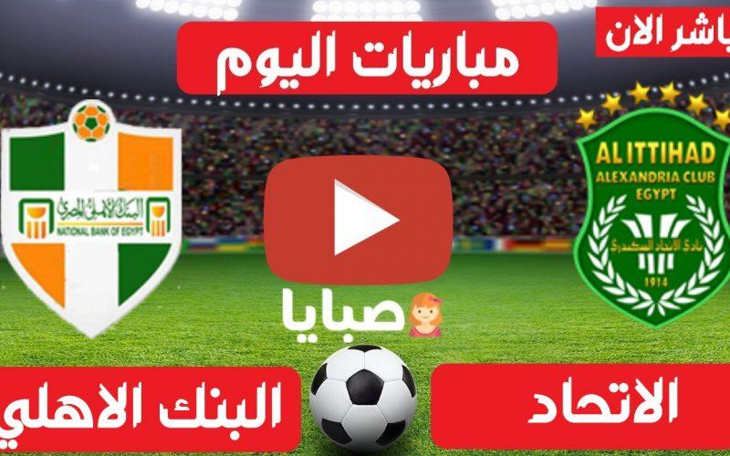 نتيجة مباراة الاتحاد والبنك الاهلي اليوم 15-3-2021 الدوري المصري
