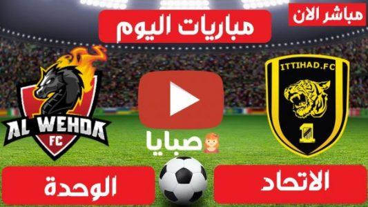 نتيجة مباراة الاتحاد والوحدة اليوم 5-3-2021 الدوري السعودي