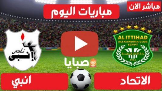 نتيجة مباراة الاتحاد وانبي اليوم 1-3-2021 الدوري المصري