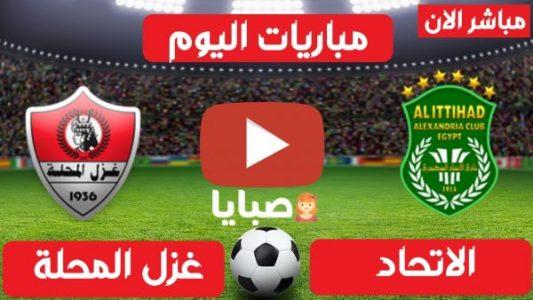 نتيجة مباراة الاتحاد وغزل المحلة اليوم 9-3-2021 الدوري المصري