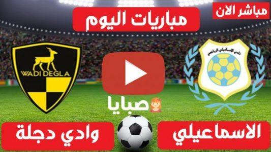 نتيجة مباراة الإسماعيلي ووادي دجلة 5-3-2021 الدوري المصري