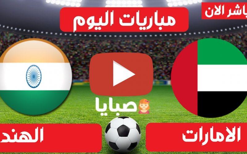 نتيجة مباراة الامارات والهند اليوم 29-3-2021 مباراة ودية