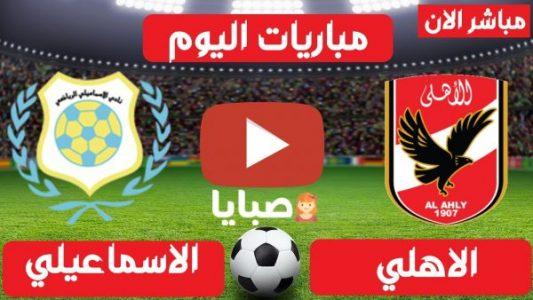 نتيجة مباراة الاهلي والاسماعيلي اليوم 10-3-2021 الدوري المصري