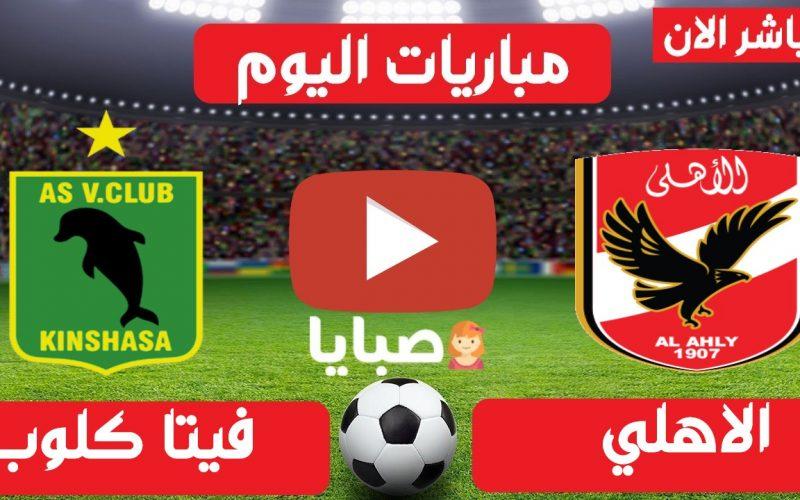 نتيجة مباراة الاهلي وفيتا كلوب اليوم 16-3-2021 دوري الأبطال