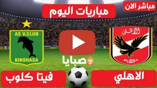 أخبار مباراة الاهلي وفيتا كلوب اليوم 6/3/2021  دوري ابطال افريقيا