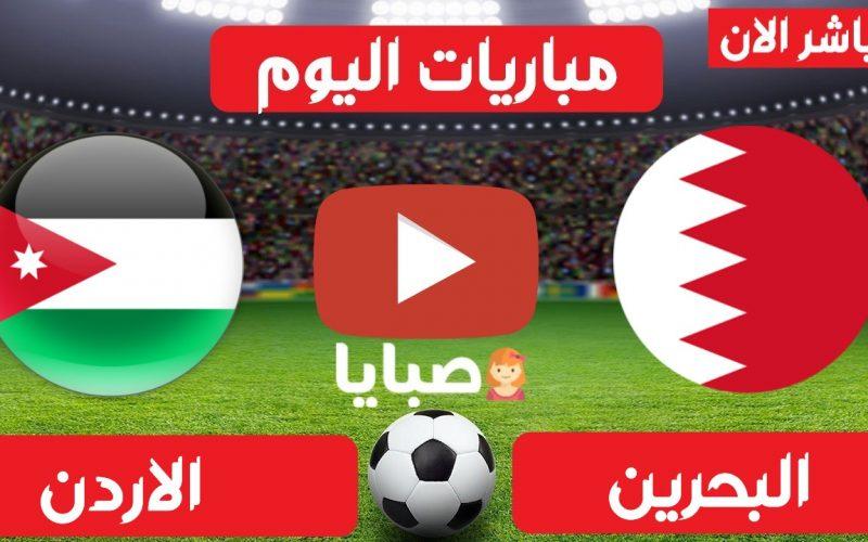 نتيجة مباراة البحرين والاردن اليوم 30-3-2021 مباراة ودية
