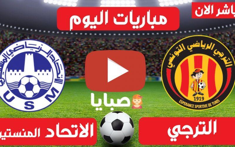 نتيجة مباراة الترجي والاتحاد المنستيري  اليوم 27-3-2021 دوري الرابطة التونسية المحترفة