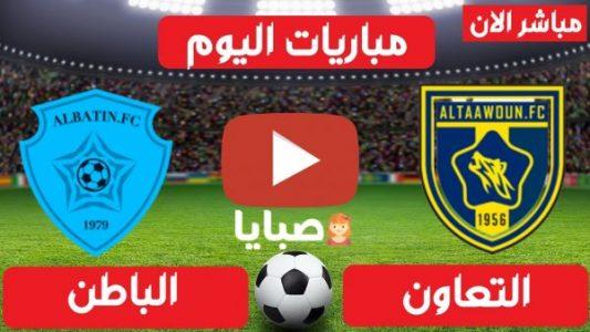 نتيجة مباراة التعاون والباطن اليوم 4-3-2021 الدوري السعودي