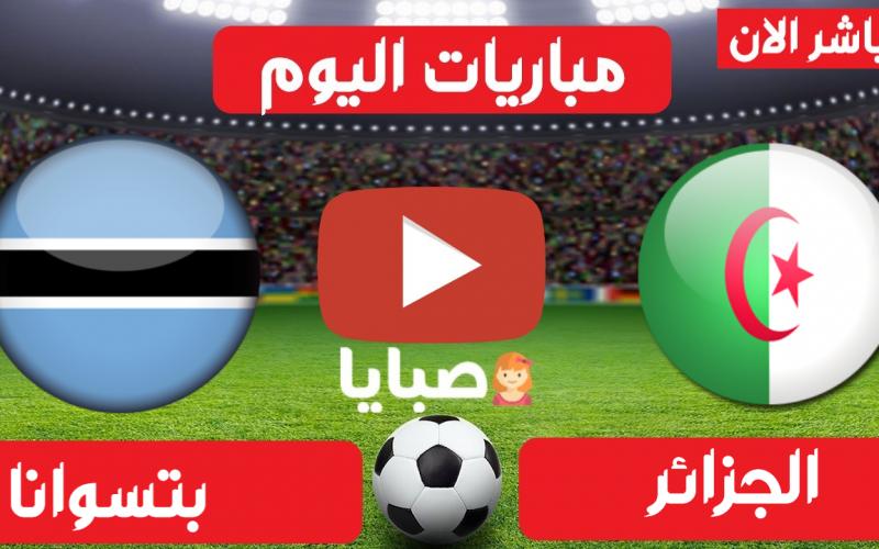 نتيجة مباراة الجزائر وبتسوانا اليوم 29-3-2021 تصفيات امم افريقيا