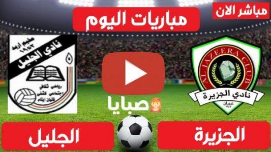 نتيجة مباراة الجزيرة والجليل اليوم 9-3-2021 درع الاتحاد الاردني