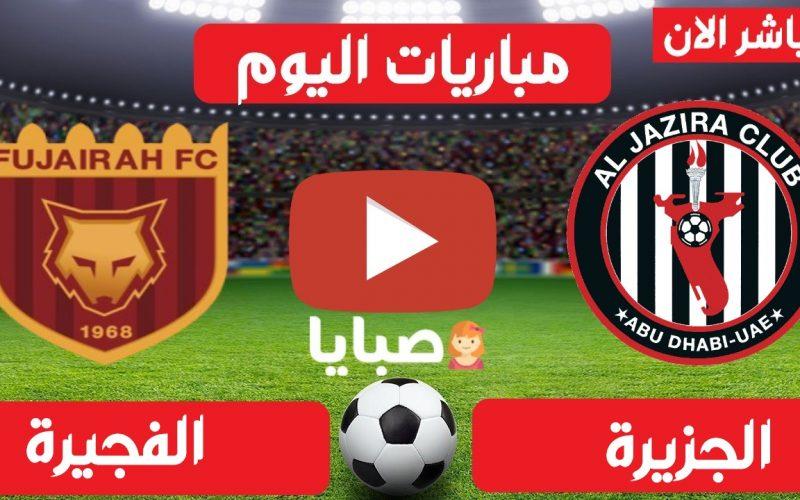 نتيجة مباراة الجزيرة والفجيرة اليوم 15-3-2021 الدوري الإماراتي