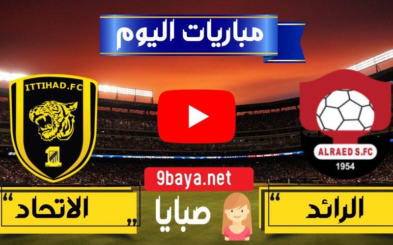 نتيجة مباراة الرائد والاتحاد اليوم 20-3-2021 الدوري السعودي