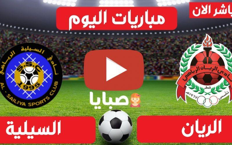 نتيجة مباراة الريان والسيلية  اليوم 26-3-2021 نهائي كأس اوريدو Ooredoo