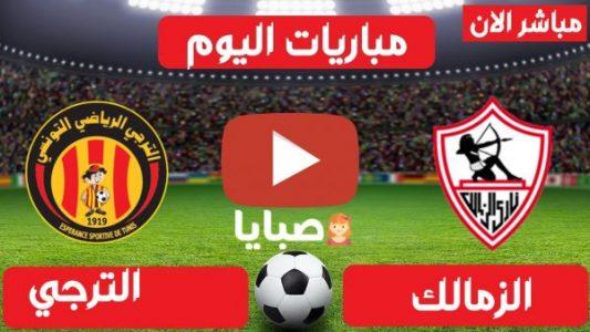 أخبار مباراة الترجي والزمالك اليوم 6-3-2021 دوري ابطال افريقيا