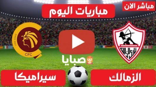 نتيجة مباراة الزمالك وسيراميكا اليوم 11-3-2021 الدوري المصري