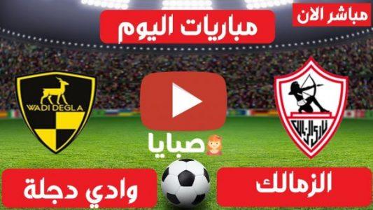 نتيجة مباراة الزمالك ووادي دجلة اليوم 1-3-2021 الدوري المصري
