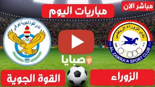 نتيجة مباراة الزوراء والقوة الجوية اليوم 11-3-2021 الدوري العراقي
