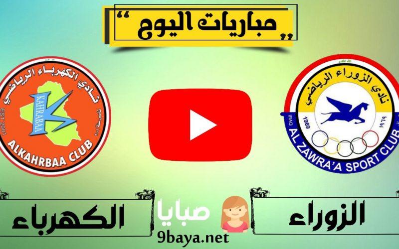 نتيجة مباراة الزوراء والكهرباء اليوم 21-3-2021 الدوري العراقي