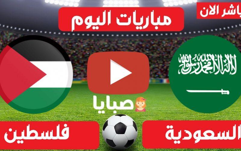 نتيجة مباراة السعودية وفلسطين اليوم 30-3-2021 تصفيات كاس العالم
