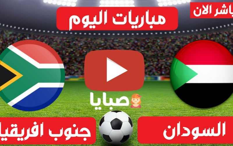 نتيجة مباراة السودان وجنوب افريقيا اليوم 28-3-2021 تصيفات امم افريقيا
