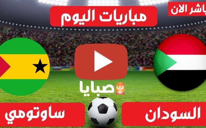 نتيجة مباراة السودان وساوتومي اليوم 24-3-2021 تصفيات امم افريقيا